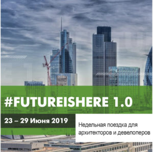 FUTURE IS HERE. Лондон 23 — 29 июня